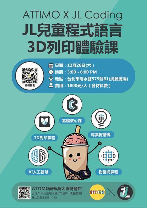 兒童程式&3D列印體驗課程